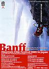 BanffMff05Jpn01