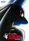 PokemonRukario01