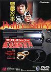 PoliceStory0101