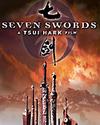 SevenSwords01